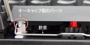 Filco Keycap Puller Guide